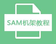 第10课 sam机架精编歌曲升降调如何处理(高清教程)