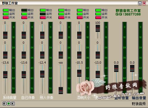 创新声卡kx驱动伴奏声音控制详解