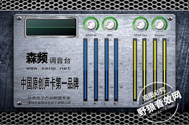 森频USB声卡虚拟机架专用-混音插件效果器