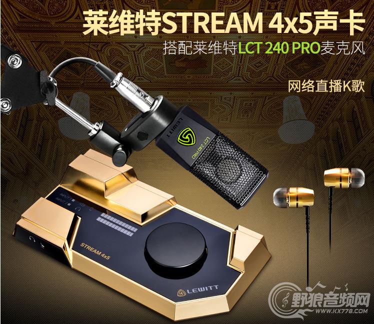 STREAM4x5声卡+莱维特240麦克风声卡套装推荐